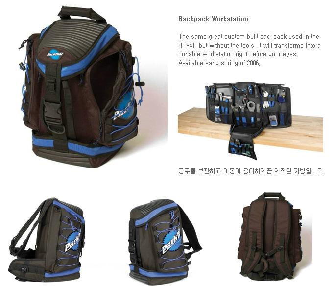 park tool workstation back pack