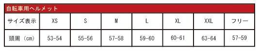 ogk helmet size chart