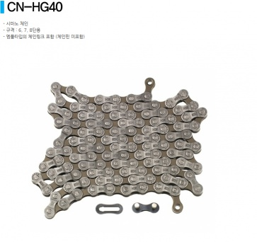 Shimano CN-HG40 Chain 6 7 8SP