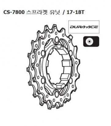 Shimano CS-7800 sprocket 17-18T Y1Z898030
