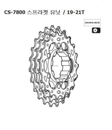 Shimano CS-7800 sprocket 19-21T Y1Z898050