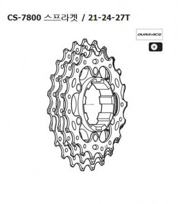 Shimano CS-7800 sprocket repair part 21-24-27T Y1Z898100