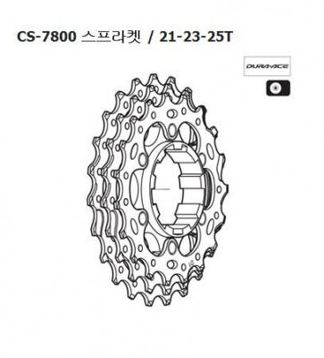 Shimano CS-7800 sprocket repairpart 21-23-25T Y1Z898090