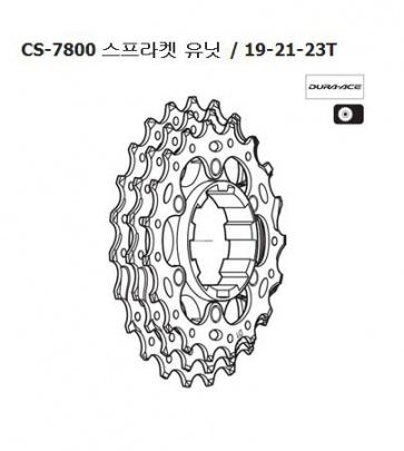 Shimano Duraace CS-7800 sprocket 19-21-23T Y1Z898080