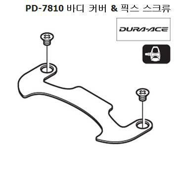 Shimano PD-7810 pedal body cover fixing bolt Y42T98030