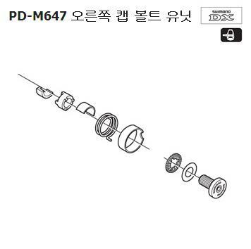 Shimano PD-M647 right cap bolt unit Y41S98070