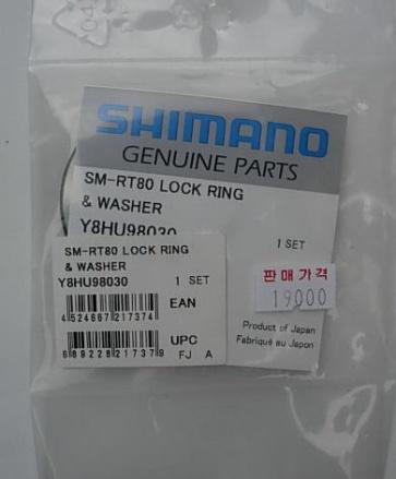 Shimano Saint Rotor Lockring Washer SM-RT81 Y8HU98030
